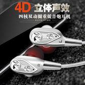 耳機入耳式 通用 重低音 低音炮有線隔音線控帶麥四核雙動圈安卓