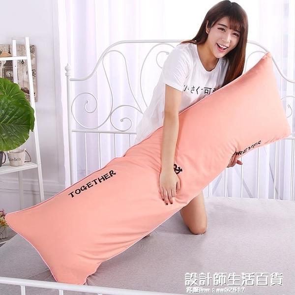 雙人長枕套枕頭套情侶婚慶加長1.2米/1.5m/1.8米長款大號枕芯套 設計師生活