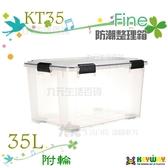 【九元  】聯府KT35 Fine 防潮整理箱35L 附輪防潮箱密封箱滑輪整理箱 製