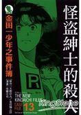 金田一少年之事件簿愛藏版13 :怪盜紳士的殺人