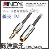 LINDY林帝 3.5mm 立體聲音源線 公對母(35291) 1M/1米/1公尺
