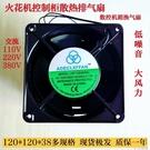 火花機控制柜散熱小風扇 線切割數控機箱排氣扇110v220V 小艾新品