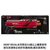 8-10月特價 NERF樂活射擊對戰 RIVAL決戰系列 阿特拉斯XVI1200 可選顏色 TOYeGO 玩具e哥