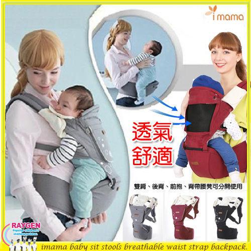 嬰兒用品 背巾 背帶 腰凳 imama