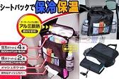 車之嚴選 cars_go 汽車用品【W700】日本 SEIWA 多功能後座保冷保溫置物袋 收納袋 面紙盒套