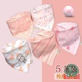 嬰兒口水巾純棉圍嘴新生圍巾圍兜寶寶三角巾超柔韓版【聚可爱】