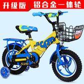 兒童自行車腳踏車14寸寶寶2-3-6歲男女小孩童車 萬客居