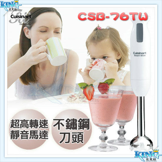 Cuisinart CSB-76TW / CSB76TW 贈超值刮刀 美膳雅嬰兒寶寶副食品手持式電動攪拌器 攪拌棒 攪拌機