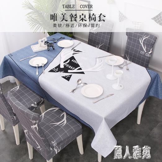 家用椅套餐桌椅子套罩北歐網紅防水桌布卡通棉麻茶幾布藝套裝HX2525【麗人雅苑】