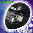 ZEUS ZS-2000C 亮光黑 全罩...