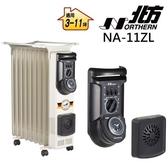 NORTHERN NA-11ZL 北方葉片式恆溫電暖爐 免運費 公司貨 電暖器 NA11ZL