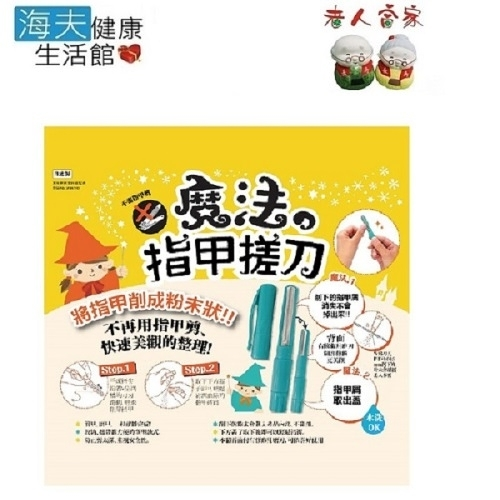 【南紡購物中心】【老人當家 海夫】松本 魔法指甲搓刀 日本製