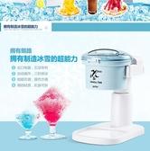 韓式朗路刨冰機碎冰機家用電動沙冰機奶茶店商用綿綿冰YYP 盯目家