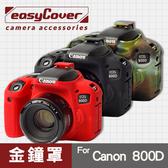 【現貨】Canon 800D 金鐘罩 金鐘套 easyCover 矽膠 防塵防摔 相機保護套 黑色 紅色 迷彩色 屮U7