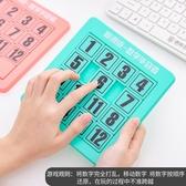 兒童智力開發三國華容道塑料滑動拼圖小學生專注力訓練玩具禮品YXS 【快速出貨】