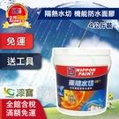 【漆寶】立邦全新3代 隔熱水切 水性機能型防水塗料(4KG裝) ◆免運│買1罐送室外精巧工具組◆
