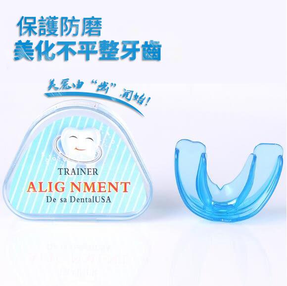 成人牙齒矯正器 保持器 隱形矯正牙套 潮流小鋪