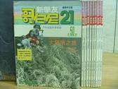 【書寶二手書T7/兒童文學_QHU】哥白尼21_50~59期間_共10本合售_大發明之旅等