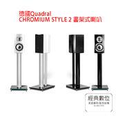 經典數位~德國Quadral CHROMIUM STYLE 2 書架式喇叭(黑色/白色)