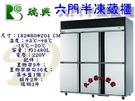 瑞興六門風冷半凍藏/6尺風冷上凍下藏/約1480L不銹鋼冰箱/營業用凍庫/冷凍庫/大金