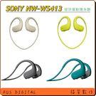送原廠造型杯墊【福笙】SONY NW-WS413 Walkman 4GB 無線防水 數位隨身聽 (公司貨) 附防水耳塞