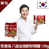 【即期5/7可接受再下單】韓國 八道 Paldo 紅湯頭 金海鮮炒碼麵 (單包)139g 李連福 推薦