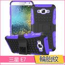 車輪紋 三星 Galaxy E7 手機殼 輪胎紋 E7000 保護套 全包 防摔 支架 外殼 硬殼 球形紋殼 盔甲