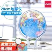 中國地球儀初中學生用高中生小學生世界地圖儀 艾莎YJJ