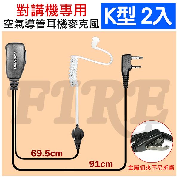 ◤兩入超值組...似矽膠軟管設計◢ 無線電對講機專用 空氣導管耳機麥克風(K型.共2入)