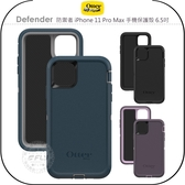 《飛翔無線3C》OtterBox Defender 防禦者 iPhone 11 Pro Max 手機保護殼 6.5吋