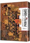 宴席上的中國史:從席地而坐到圓桌團聚,古人「餐桌禮儀」比你想得還麻煩!