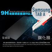 SAMSUNG 三星 Tab A T350 8 平板鋼化玻璃膜 螢幕保護貼 0.3mm鋼化膜 2.5D弧度 9H硬度