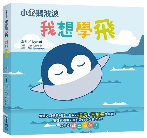 (二手書)小企鵝波波我想學飛