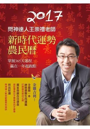 2017問神達人王崇禮老師新時代運勢農民曆