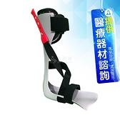 來而康 佳新 肢體裝具 JXAS-004 踝足托(單支)