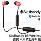 Skullcandy 潮牌骷髏 JIB Wireless 藍芽吉寶 入耳式 無線耳機 黑紅色 (24期0利率 免運 公司貨) S2DUW-K010