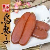 【大口市集】極品黃金烏魚子組(5兩/片)