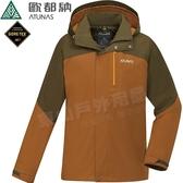 Atunas歐都納 A-G1814M棕綠/棕黃 男GTX兩件式羽絨外套 Gore-Tex防風防水夾克