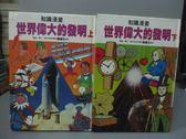 【書寶二手書T2/少年童書_IRB】世界偉大的發明_上下合售