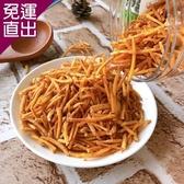 新玉香 香脆超細薯條口味任選(椒鹽/甘梅) 12罐【免運直出】