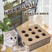 玄機盒9孔,16孔趣味貓咪玩具開發智力貓抓板瓦楞紙逗貓盒JY【滿一元免運】