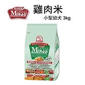 莫比雞肉米小型幼犬3kg