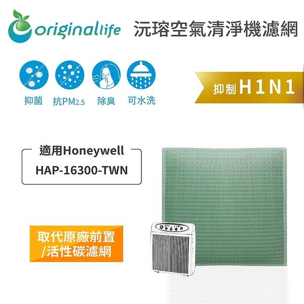 適用Honeywell HPA-16300-TWN (取代活性碳) 【Original life】長效可水洗 空氣清淨機濾網