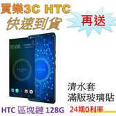 HTC EXODUS 1 區塊鏈手機 128G,送 邊框加強保護套+滿版玻璃貼,24期0利率 U12+ 聯強代理
