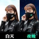 【Hera赫拉】99免運-個性夜光防霧霾...