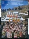 挖寶二手片-0B03-522-正版DVD-電影【山丘上學趣】-每天要走上10公里路才能上學(直購價)