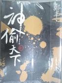 【書寶二手書T8/武俠小說_GFZ】神偷天下(卷一)_鄭丰