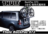 ||MyRack|| Thule BackPac 973 2台式 尾門後背式攜車架 休旅車專用攜車架 腳踏車架 自行車架