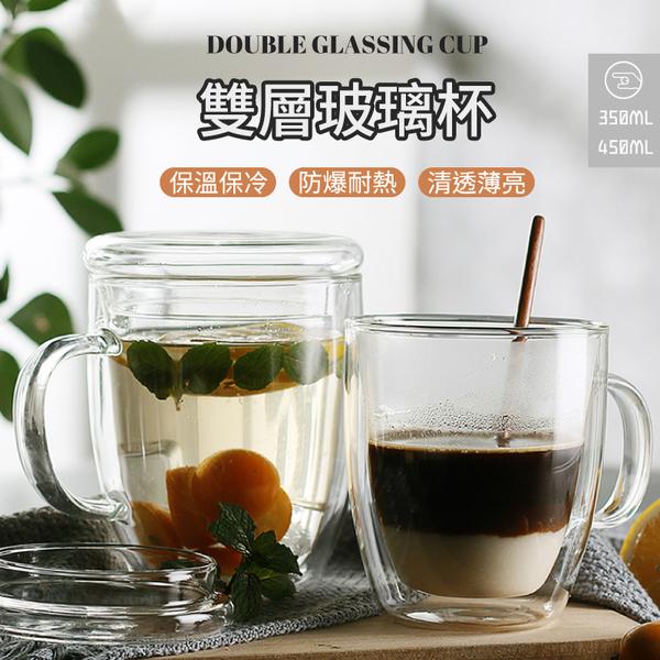保溫杯蓋 雙層玻璃杯 馬克杯 450ml咖啡杯果汁牛奶杯玻璃瓶水杯茶杯有蓋杯子【HNK952】#捕夢網