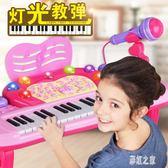 電子琴 兒童女孩益智鋼琴玩具早教啟蒙小孩音樂唱歌麥克風玩具禮物 DR19523【彩虹之家】